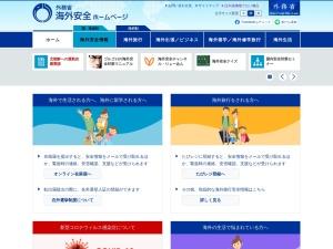 http://www.anzen.mofa.go.jp/