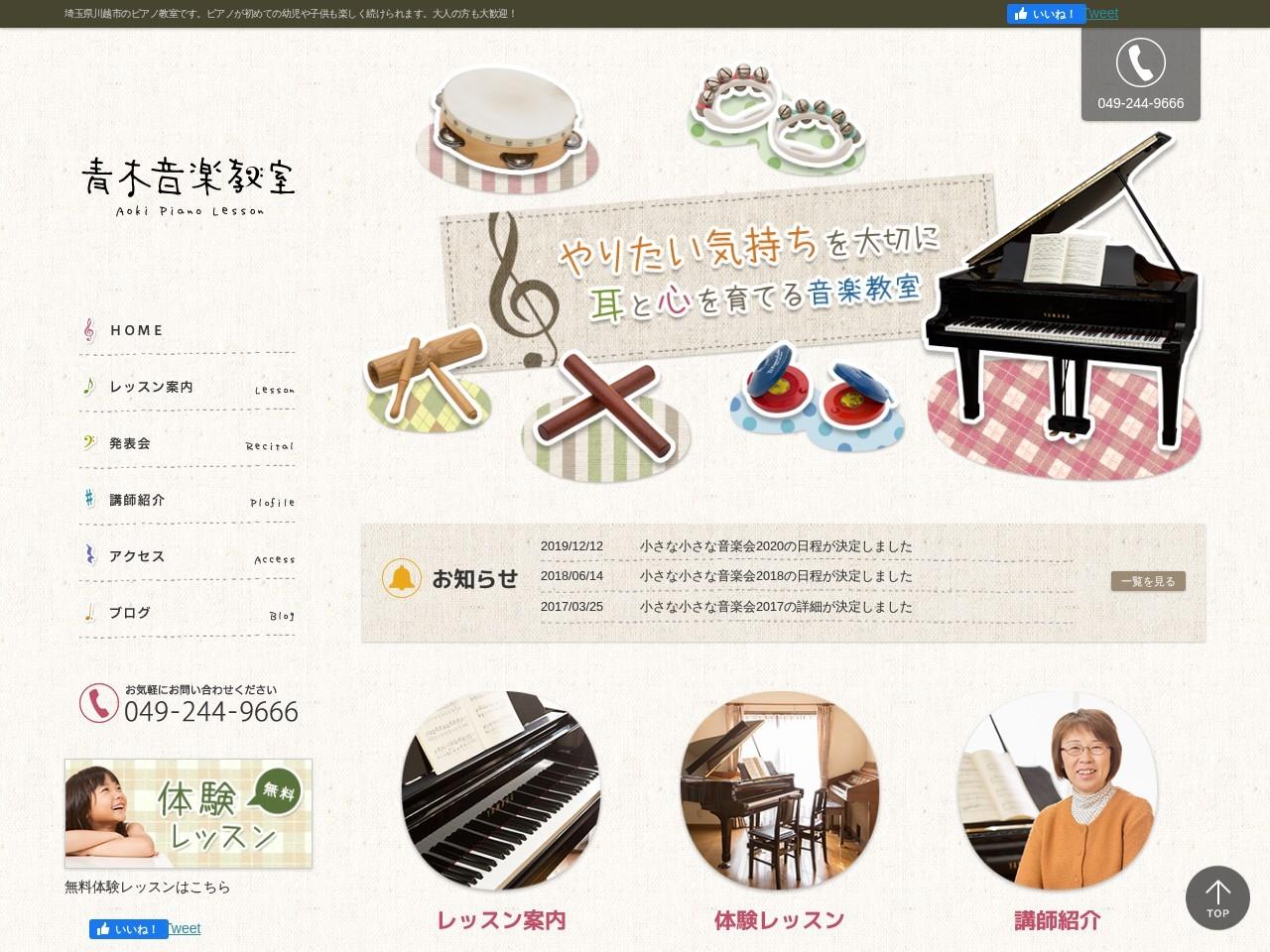 青木音楽教室のサムネイル