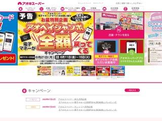 aokisuper.co.jp用のスクリーンショット