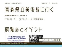 青森県立美術館のイメージ