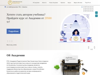 apnk.kz үшін скриншот