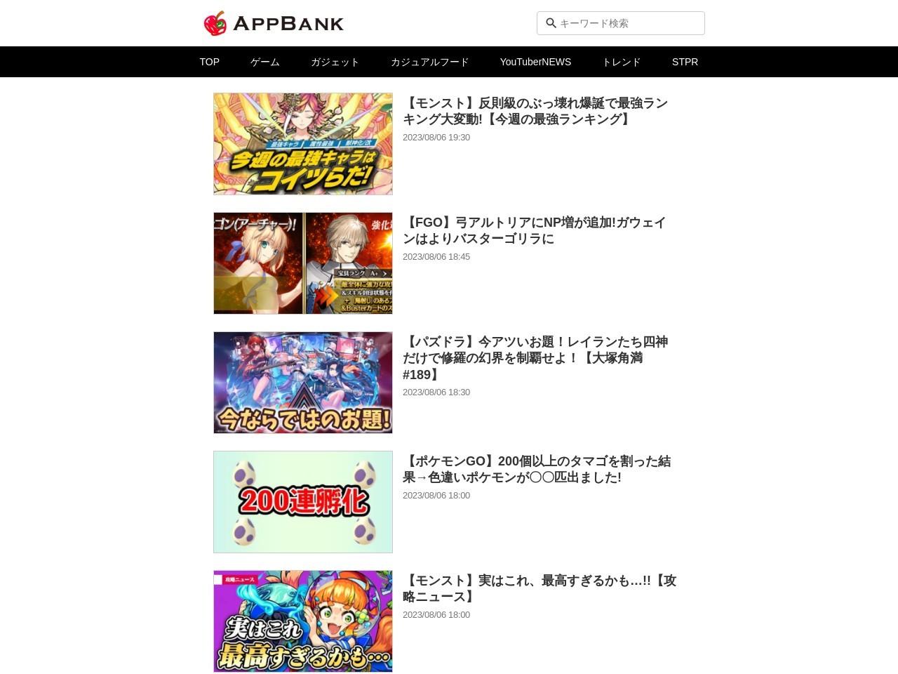 【パズドラ攻略】パズル&ドラゴンズの遊び方・攻略情報まとめページ - AppBank