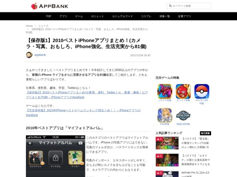 http://www.appbank.net/2010/12/27/iphone-news/205292.php