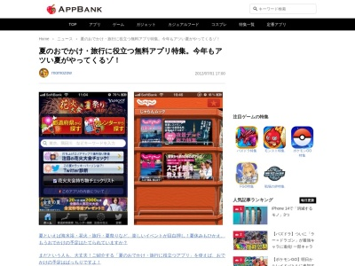 http://www.appbank.net/2012/07/01/iphone-news/434113.php