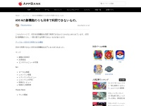 http://www.appbank.net/2012/09/13/iphone-news/476539.php