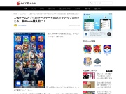 人気ゲームアプリのセーブデータのバックアップ方法まとめ。新iPhone購入前に! - たのしいiPhone! AppBank