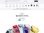 http://www.apple.com/jp/iphone-7/