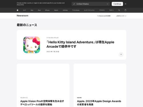 Apple (日本) - Apple Press Info - Apple、iPad Retinaディスプレイモデルを128GBに増量