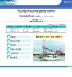 http://www.aqualine.ne.jp/~kashimamaru/index.shtml