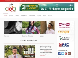 Screenshot for aramusic.bg