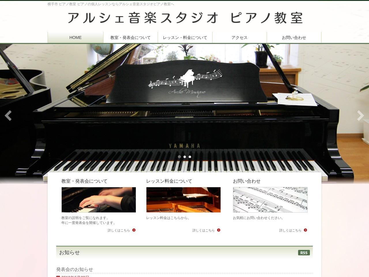 アルシェ音楽スタジオピアノ教室のサムネイル