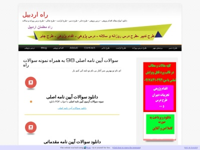 www.ardebilmrt.ir