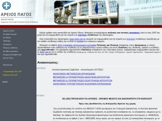 Screenshot για την ιστοσελίδα areiospagos.gr