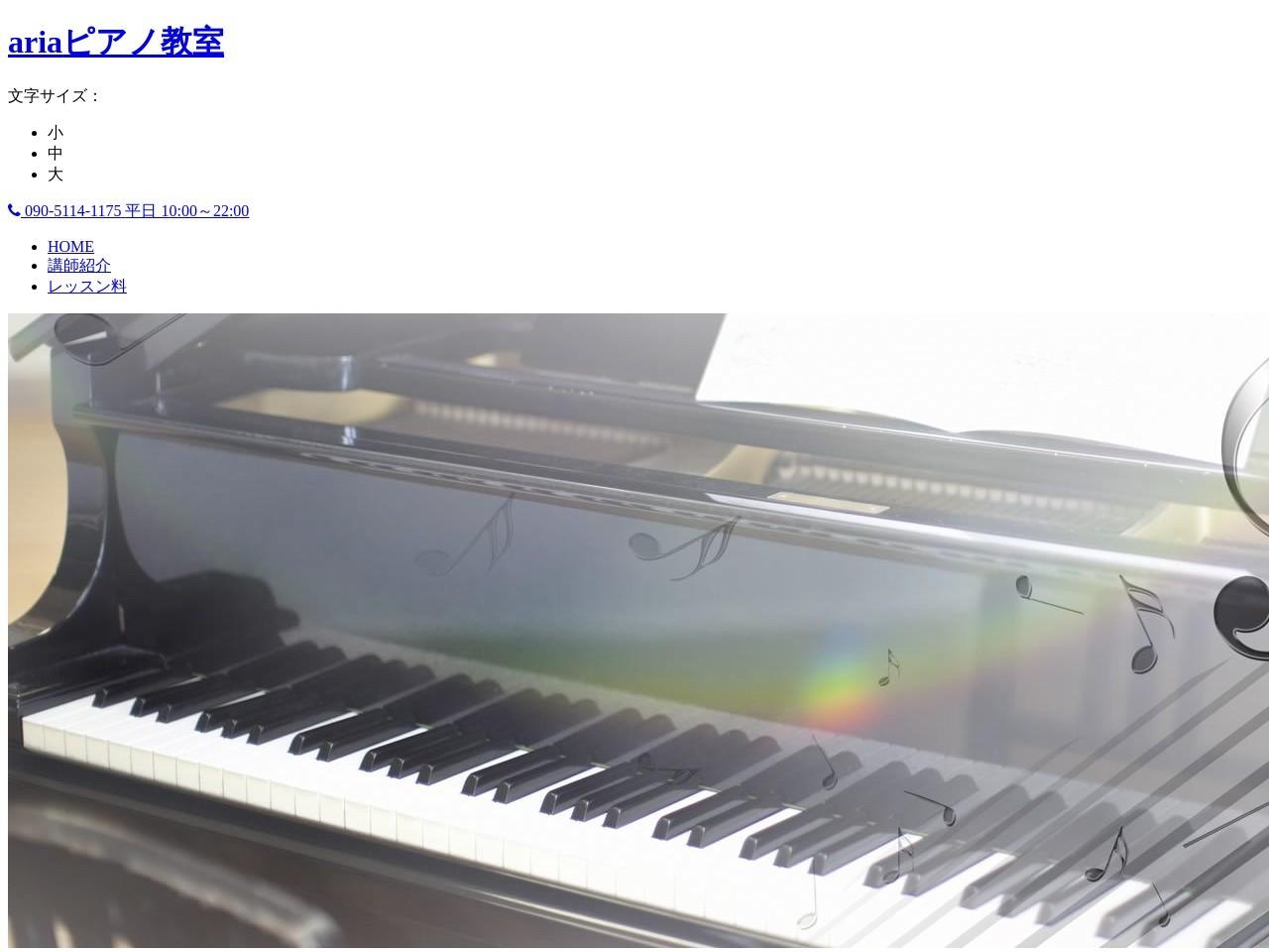 ariaピアノ教室のサムネイル