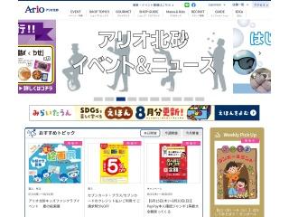 ario-kitasuna.jp用のスクリーンショット