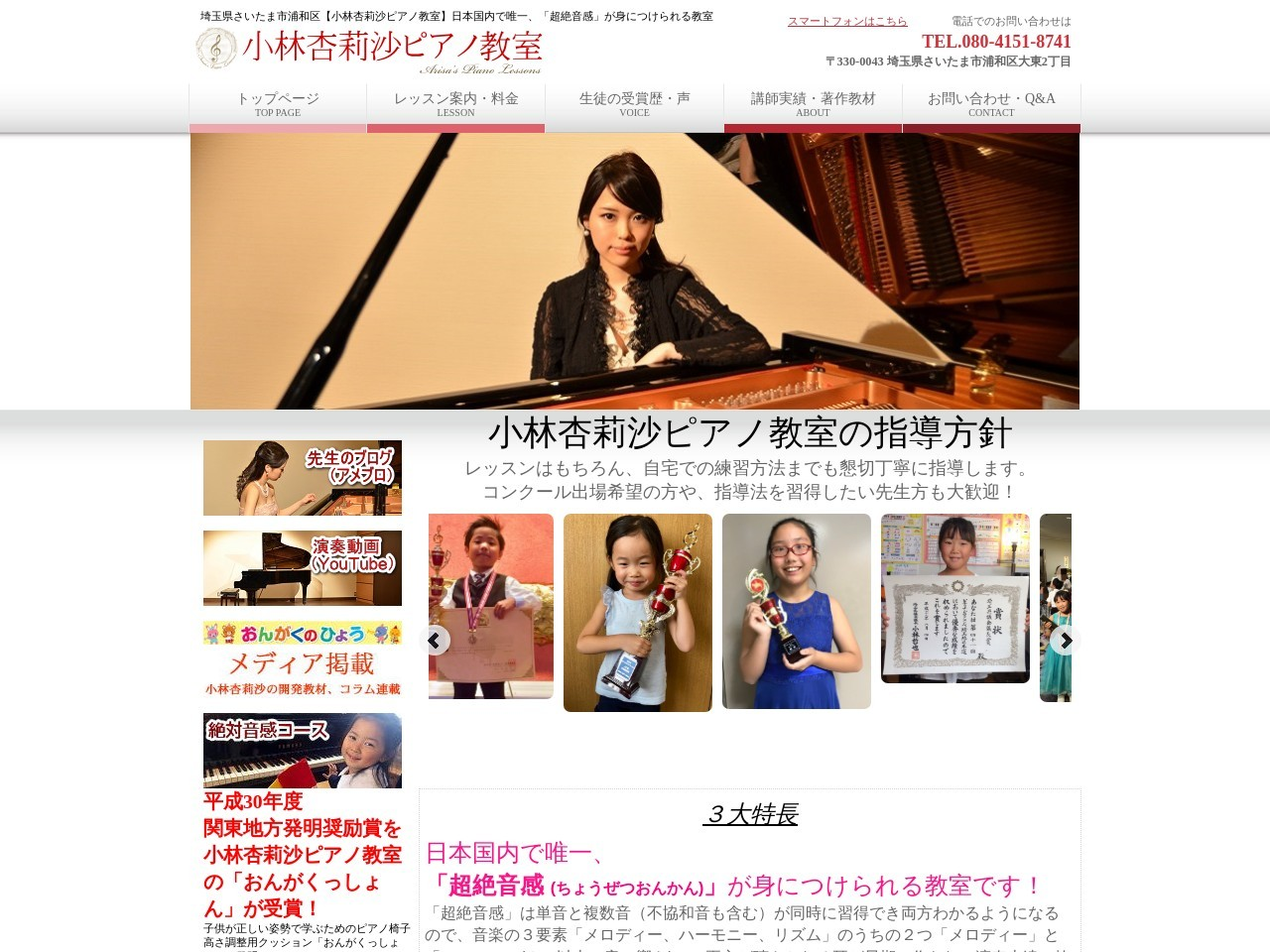 小林杏莉沙ピアノ教室のサムネイル