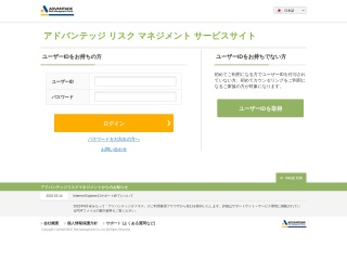 armg-service.jp用のスクリーンショット