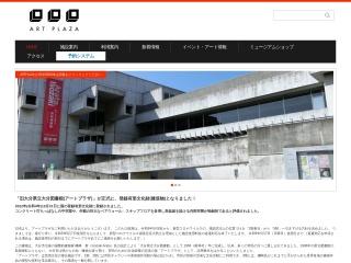 art-plaza.jp用のスクリーンショット