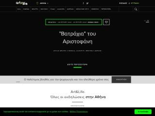 Screenshot για την ιστοσελίδα artandlife.gr