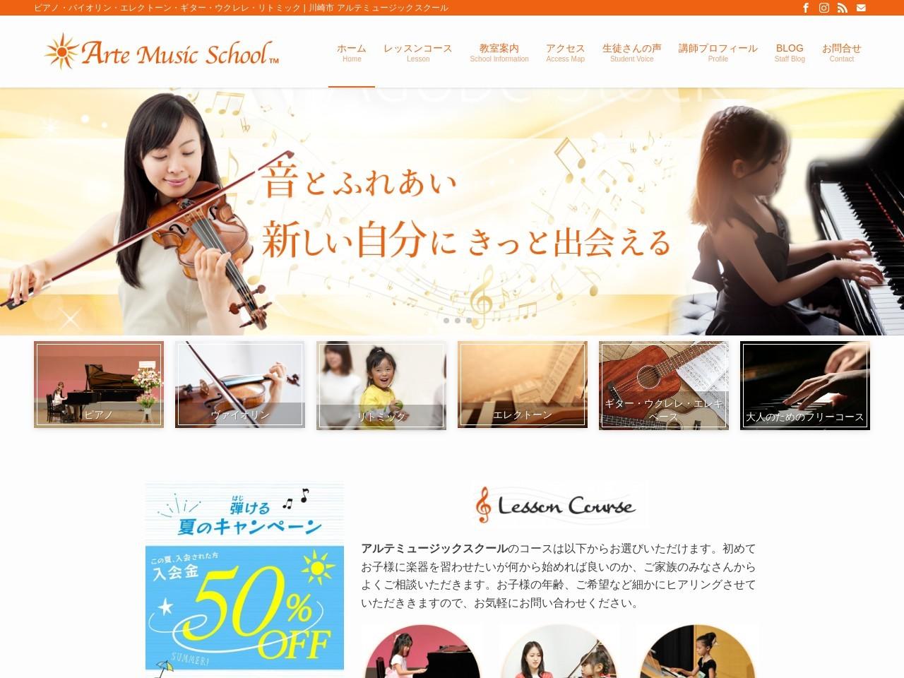 アルテミュージックスクールのサムネイル