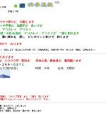 http://www.asahi-net.or.jp/~pj6t-ookw/saisinnno.htm