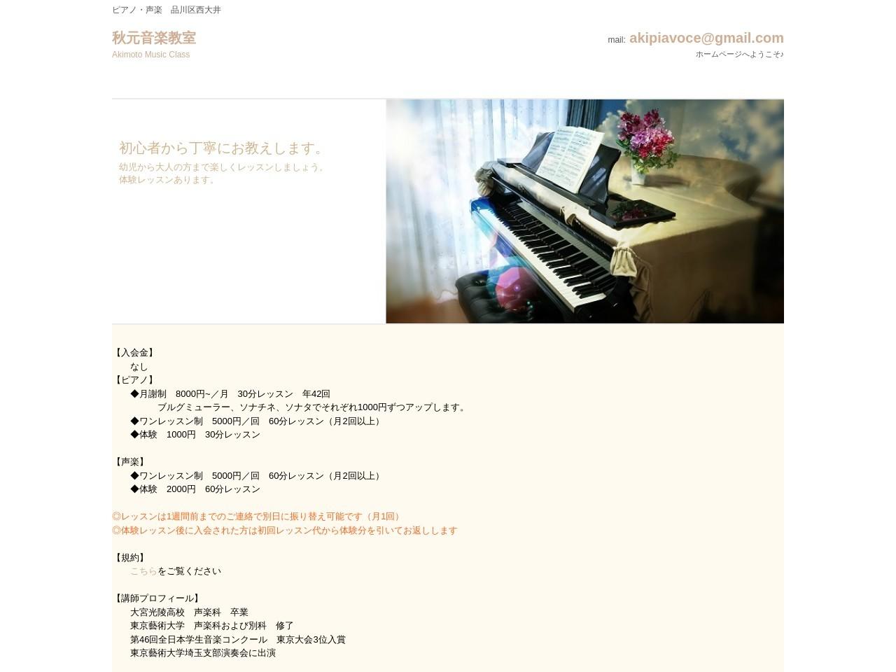 秋元音楽教室のサムネイル