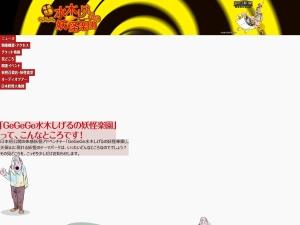 http://www.asahi.com/event/gegege/highlight/