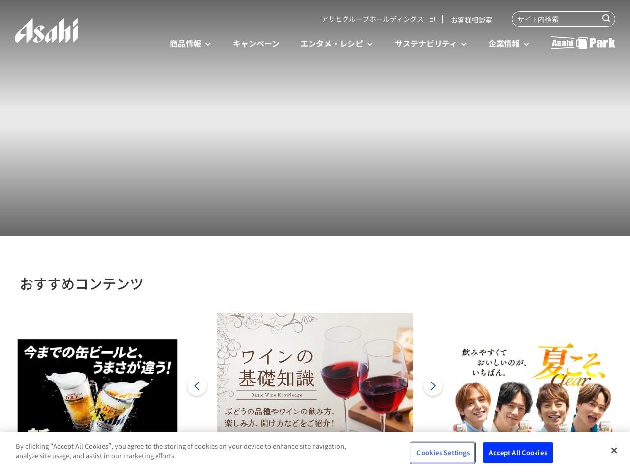 http://www.asahibeer.co.jp/news/2014/0307.html