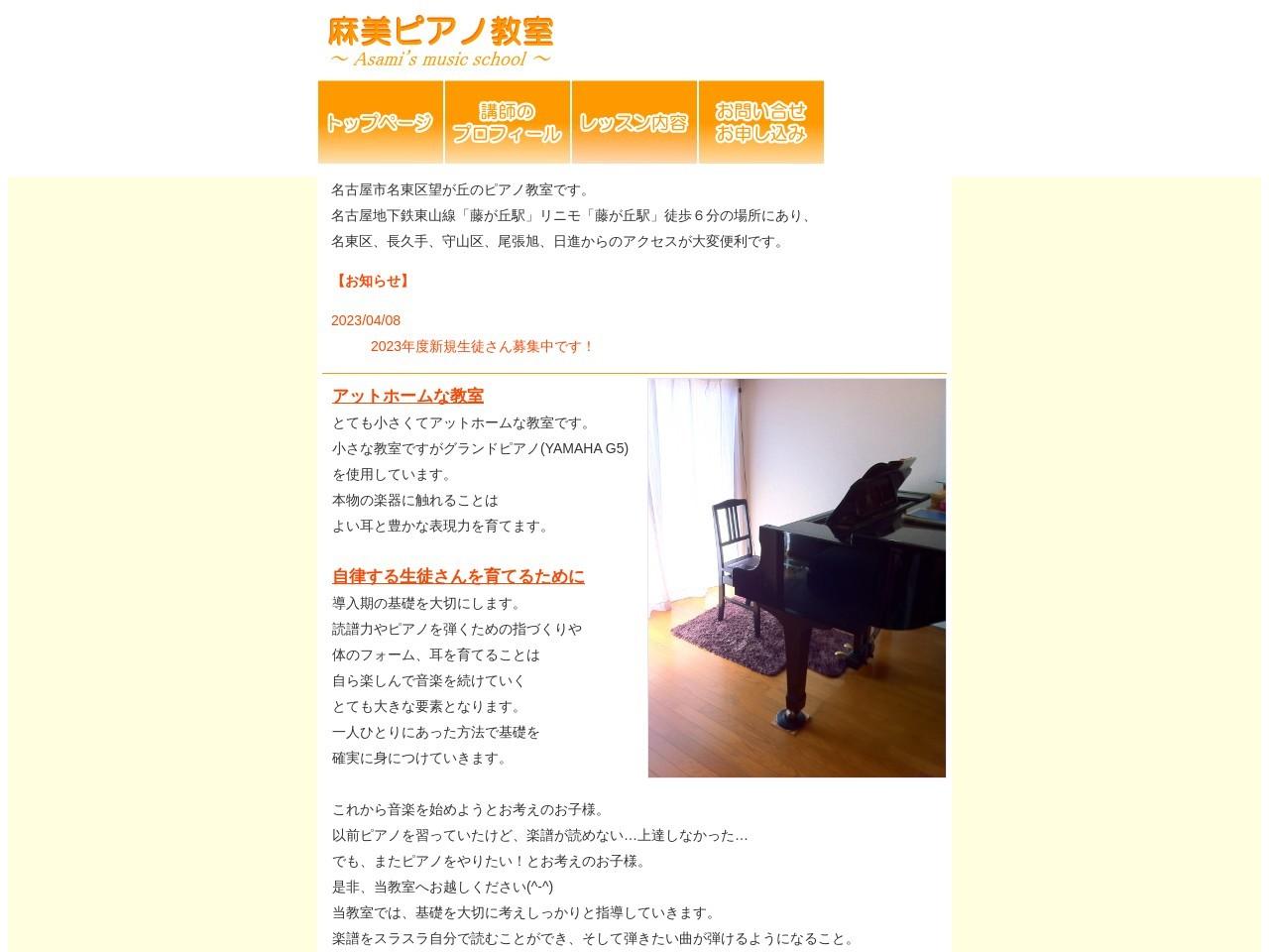 麻美ピアノ教室のサムネイル