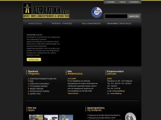 Screenshot για την ιστοσελίδα asfaltiki.gr