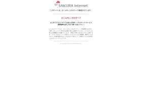 アジアの宝石 アジアンジェムズセールスページ