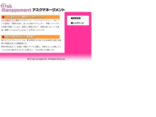 ask-management.jp用のスクリーンショット