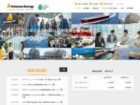 アストモスエネルギー 公式サイト