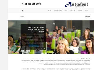 Screenshot for astudent.co.il