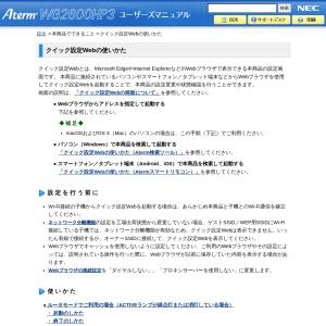 クイック設定Webの使いかた|Aterm®WG2600HP3 ユーザーズマニュアル