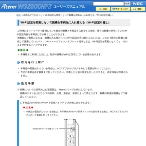 Wi-Fi設定を変更しないで親機を本商品に入れ替える(Wi-Fi設定引越し)|Aterm®WG2600HP3 ユーザーズマニュアル