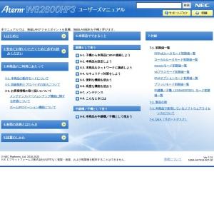 Aterm®WG2600HP3 ユーザーズマニュアル