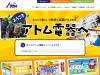 http://www.atom-denki.co.jp