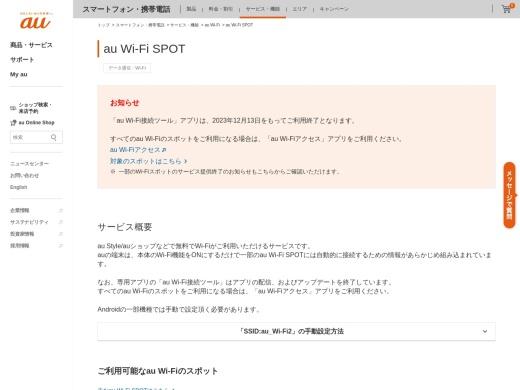 http://www.au.kddi.com/mobile/service/smartphone/wifi/wifi-spot/