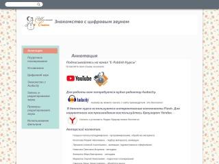 Скриншот audacity.ru