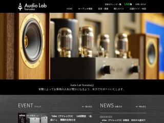 audiolab.co.jp用のスクリーンショット