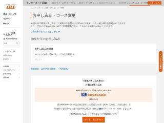 auhikari.jp用のスクリーンショット