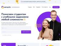 Author24.ru