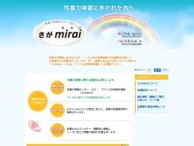 http://www.avance.or.jp/mirai.html