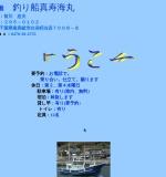 http://www.awa.or.jp/home/masumimaru/