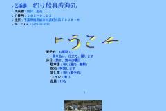 http://www.awa.or.jp/home/masumimaru