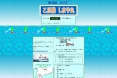 http://www.awa.or.jp/home/simaya/top.htm