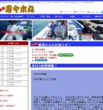 http://www.awa.or.jp/home/suzukim/