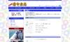 http://www.awa.or.jp/home/suzukim/sikake/index.html
