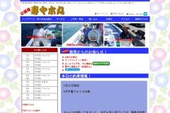 http://www.awa.or.jp/home/suzukim